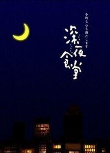 《深夜食堂(繁中)》-都市