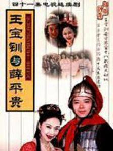 王寶釧與薛平貴DVD