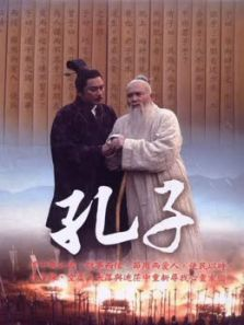 孔子赵文瑄版(国产剧)