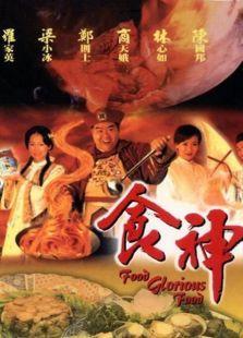 食神[1999]