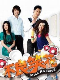 不良笑花(2008)