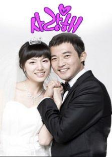 我爱你(2012TV版)(韩国剧)