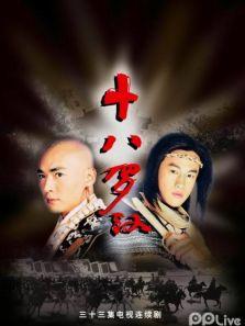 十八羅漢DVD