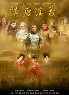 隋唐演义2013版