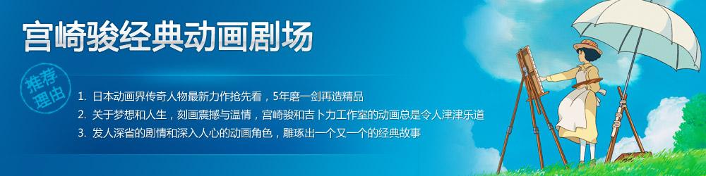 宫崎骏最新动画电影_宫崎骏经典动画剧场-影视专题推荐-2345影视大全