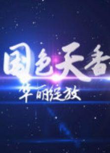国色天香第1季(综艺)