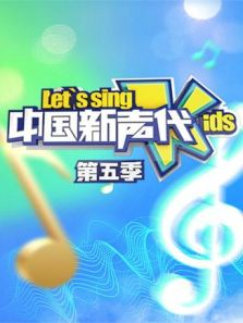 中國新聲代第5季
