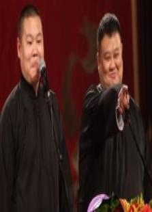 岳云鵬孫越相聲專場
