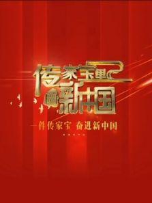 傳家寶里的新中國
