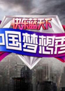 中國夢想秀第4季