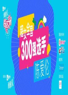 超级女声全国300强选手:陈爱伦海报