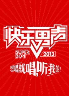 2013快樂男聲