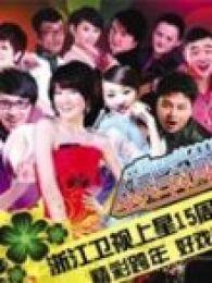 2012浙江跨年晚会(综艺)
